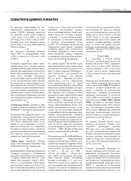 актуальные статьи о страховании
