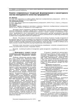 essay management management quality quality total total Total quality management term papers available at planet paperscom, the largest free term paper community.