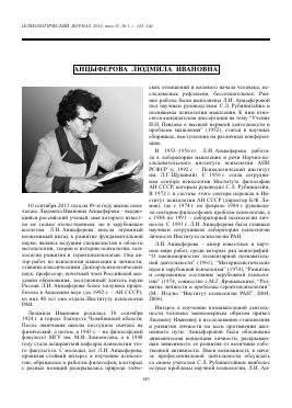 научные статьи журнал по психологии ревизия