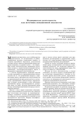 гражданский кодекс статья 1079