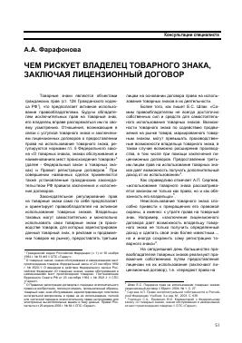 Лицензионный договор на товарный знак реклама контекстная реклама исследования 2011 2012