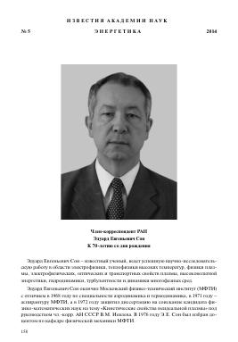 Член корреспондент академии наук россии