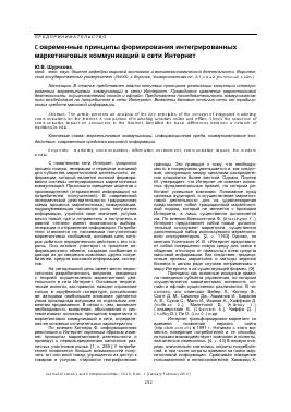 Интегрированные маркетинговые коммуникации сети интернет брэд геддс google adwords pdf