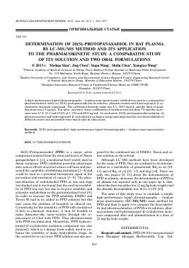 DETERMINATION OF 20(S)-PROTOPANAXADIOL IN RAT PLASMA BY LC