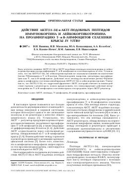 Пептиды иммунологического действия заказать туринабол украина