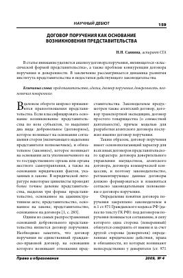 Договорное представительство в гражданском процессе курсовая  Договорное представительство в гражданском процессе курсовая