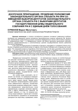 картинки на тему выборов депутатов
