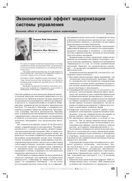 темы научных статей по экономике ночь