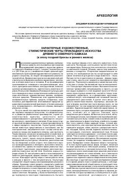 Бронзовый век северного кавказа 1 - северокавказская культура; 2- майкопская; 3 - каякентско-хорочаевская; 4