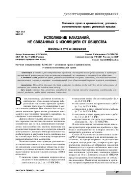 Виды наказаний не связанных Виды наказаний связанных с  Виды наказаний не связанных