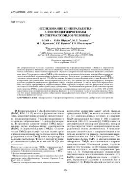 Научные статьи о сперматозоидах