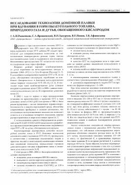 рассмотрим основные особенности доменной плавки при обогащении дутья кислородом реферат предназначено для