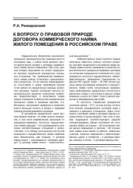 жилищный кодекс ст 17 п 4