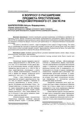 уголовный кодекс ст 137
