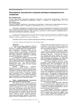 Экономика жилищно коммунального хозяйства курсовая Экономика жилищно коммунального хозяйства курсовая четверг день рождения Менжинского