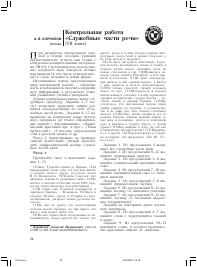 КОНТРОЛЬНАЯ РАБОТА СЛУЖЕБНЫЕ ЧАСТИ РЕЧИ vii КЛАСС тема  КОНТРОЛЬНАЯ РАБОТА СЛУЖЕБНЫЕ ЧАСТИ РЕЧИ vii КЛАСС тема научной статьи по