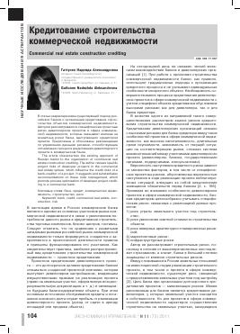 Журнал об управлении коммерческой недвижимостью готовые офисные помещения Черского проезд