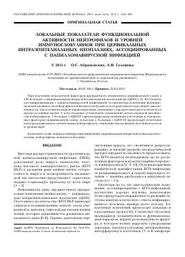 Фнкциоанальная активность нейтрофилов
