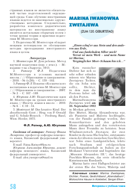 Marina Iwanowna Zwetajewa тема научной статьи по