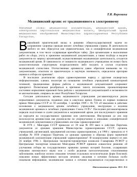 альбома форм учетной медицинской документации