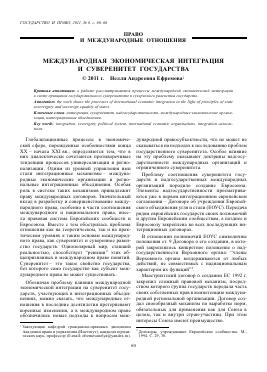 международная экономическая интеграция статьи