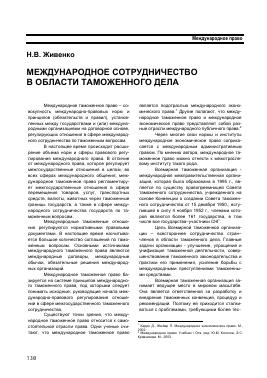 Скачать Международное сотрудничество и право курсовая Международное сотрудничество и право курсовая подробнее