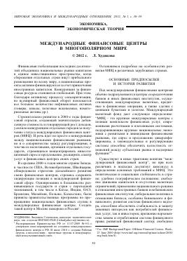 Международные статьи про экономику