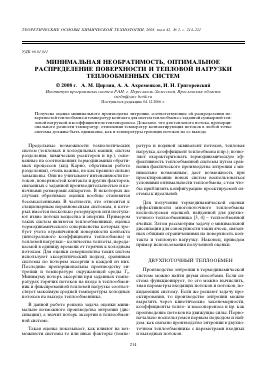 Тепловая нагрузка теплообменников Уплотнения теплообменника Sondex S20 Великий Новгород