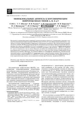 Разработка и оптимизация иммунохроматографических тестов для выявления ботулинических токсинов