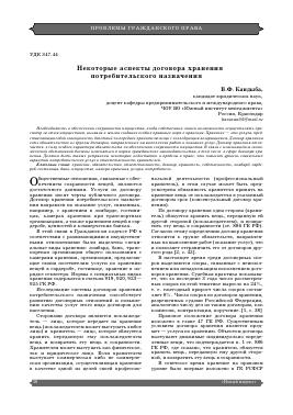 Некоторые аспекты договора хранения потребительского назначения - тема  научной статьи по государству и праву, юридическим 816072bcfdc