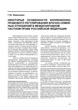 как осуществляется регулирование семейных отношений в российской федерации