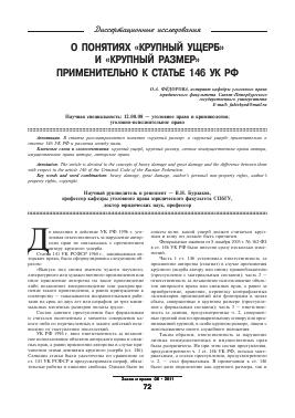 146 ук рф судебная практика