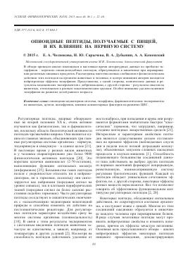 Научные открытия пептиды жидкий метандиенон pharmacom labs
