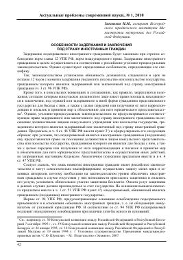 Изображение - Задержание иностранного гражданина osobennosti-zaderzhaniya-i-zaklyucheniya-pod-strazhu-inostrannyh-grazhdan