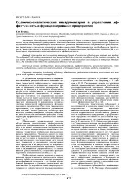 Аналитический инструментарий оценки управленческой эффективности на уровне предприятия