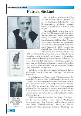 Patrick Süskind тема научной статьи по языкознанию из журнала