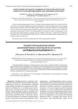 Антимикробные пептиды и их продуценты алкаголь и стероиды
