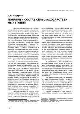 Журнал аграрное и земельное право была украшена