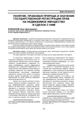 значение гос. регистрации прав на недвижимое имущество img-1