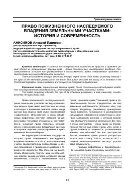 договор пожизненного пользования земельным участком