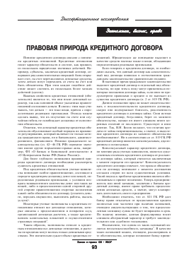 Исполнение кредитного договора курсовая achinskavto