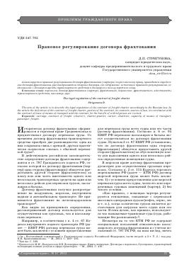 Правовое регулирование договора франчайзинга курсовая