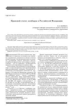 Правовой статус ломбарда в Российской Федерации - тема научной статьи по  государству и праву, юридическим 775f29695da