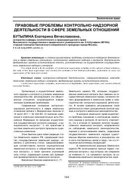 земельный кодекс ст 71