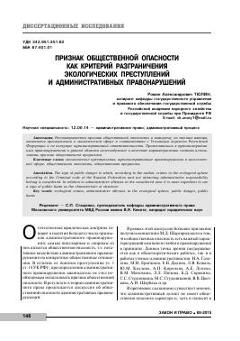 Разграничение административных правонарушений от преступлений