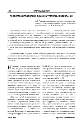 Изображение - Проблема несоответствия административных наказаний совершенным правонарушениям problemy-ispolneniya-administrativnyh-nakazaniy