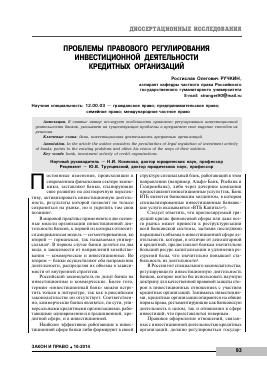 права кредитных организаций