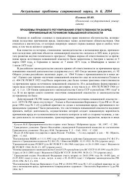 Ст.1079 гк рф в новой редакции с комментариями 2018