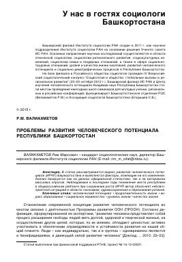 Доклад о развитии человеческого потенциала в республике башкортостан 4949