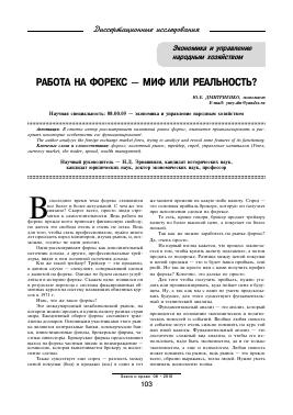 Статья на тему форекс что лучше форекс или фондовый рынок